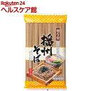 麺有楽 播州そば(480g)【麺有楽】