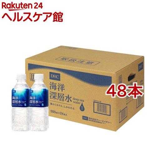 DHC 海洋深層水(500mL*48本)【DHC サプリメント】【送料無料】