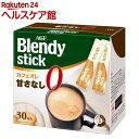 ブレンディ スティックカフェオレ 砂糖ゼロ(9.5g*30本入)【ブレンディ(Blendy)】