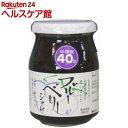 ブルーベリージャム(300g)【伊豆フェルメンテ】