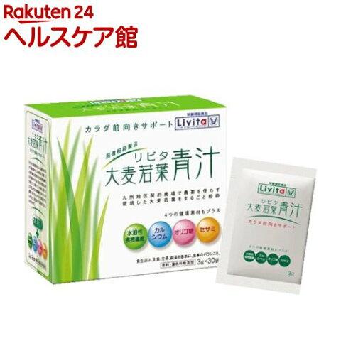 リビタ大麦若葉青汁(3g*30袋入)【リビタ】