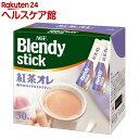 ブレンディスティック紅茶オレ(11g*30本入)【ブレンディ(Blendy)】