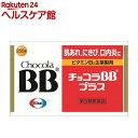 【第3類医薬品】チョコラBB プラス(250錠)【チョコラBB】【送料無料】