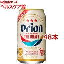 アサヒ オリオン ザ・ドラフト 缶(350ml*48本セット)【オリオンドラフト】