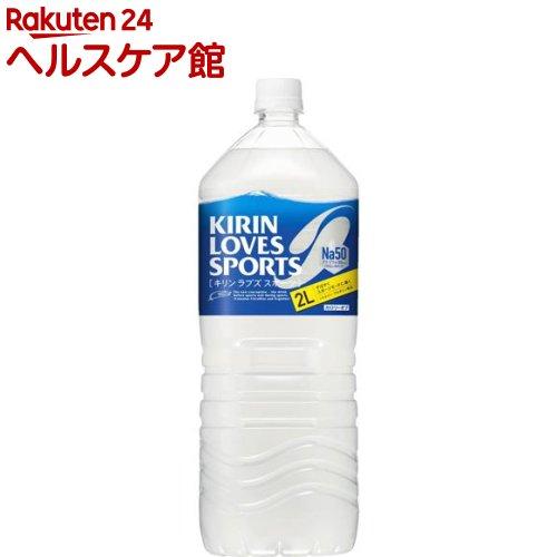 キリン ラブズ スポーツ(2L*6本入)【キリン ラブズ スポーツ】