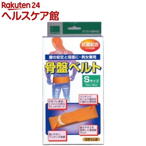 骨盤ベルト天然ゴム S(1枚入)【オカモト】の商品画像