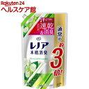 レノア 本格消臭 フレッシュグリーンの香り つめかえ用超特大サイズ(1320ml)【kws02】【レノア】[柔軟剤 花粉吸着防止]