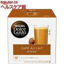 ネスカフェ ドルチェグスト専用カプセル カフェオレ(16杯分...