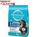プロマネージ 犬種別シリーズ 7歳からのミニチュアダックスフンド専用(4kg)【プロマネージ】