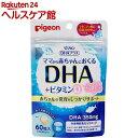ピジョン DHAプラス ママから赤ちゃんにおくるDHA+ビ