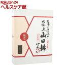 アリモト 山田錦せんべい 箱入 海老(30枚)【アリモト】