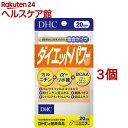 DHC ダイエットパワー 20日分(60粒*3コセット)【D...