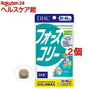 DHC フォースコリー 20日分(80粒*2コセット)【DH...