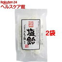 【訳あり】奄美 さんご塩飴(60g*2コセット)【奄美自然食本舗】