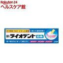 総入れ歯安定剤 新ライオデント(60g)【ライオデント】...