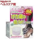 げた箱の防カビアロマ ピュアラベンダーの香り(100g)