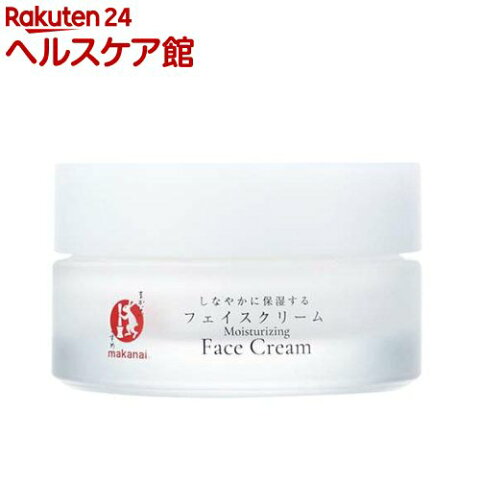 まかないこすめ しなやかに保湿するフェイスクリーム 乳香の香り(30g)【まかないこすめ】【送料無料】