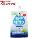 熱中対策水 レモン味 ソフトパウチ(300g*30パック)【熱中対策水】