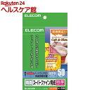 エレコム インクジェット対応 スーパーファイン用紙 特厚タイプ EJK-SRTH50(50枚入)【エレコム(ELECOM)】