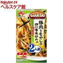 クックドゥ 豚肉ともやしの香味炒め用(50g)