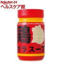 鶏ガラスープ(120g)【日東食品工業】