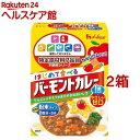 特定原材料7品目不使用 はじめて食べるバーモントカレー(60g*2箱セット)【バーモントカレー】