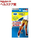 メディキュット おうちでメディキュット ロング Mサイズ(1足)【メディキュット(QttO)