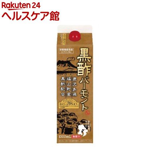 黒酢バーモント(カロリー70%オフ)(1000mL)【ユニテックメディカル】【送料無料】