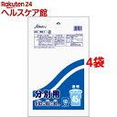 ゴミ袋 分別ペール用 45L 透明 SB-1(10枚入*4コセット)