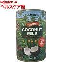 マキシマス オーガニック ココナッツミルク(400g)