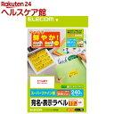 エレコム さくさくラベル クッキリ ホワイト EDT-TI12(240枚入)【エレコム(ELECOM)】