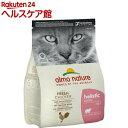 アルモネイチャー 子猫用 チキン&ライス(2kg)【アルモネイチャー】