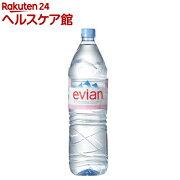 エビアン(1.5L*12本入)【エビアン(evian)】[エビアン 1.5 1.5l 12本 ミネラルウォーター 水]