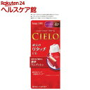 シエロ ヘアカラー EX クリーム 4P ピュアブラウン(1セット)【シエロ(CIELO)】[白髪染め]