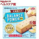 バランスパワービッグ 北海道バター(2本*2袋入*8コセット)【ヘルシークラブ】