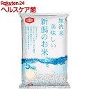 無洗米美味しい新潟のお米 5Kg
