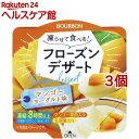 ブルボン 凍らせて食べる フローズンデザート マンゴーヨーグルト味(125g*3個セット)【ブルボン】