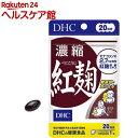 DHC 濃縮紅麹 20日分(20粒)【DHC サプリメント】...