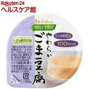 介護食/区分3 やさしくラクケア やわらかごま豆腐(63g)【やさしくラクケア】