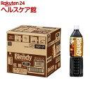 ブレンディ ボトルコーヒー 低糖(900mL*12本入)【ブレンディ(Blendy)】[ブレンディ ボトルコーヒー 低糖]【送料無料】