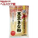 リリー 北海道産特別栽培大豆 黒豆きな粉 袋100g