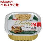 デビフ デビィ シニア犬用 ササミ&すりおろし野菜(100g*24コセット)【デビフ(d.b.f)】