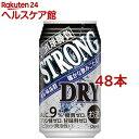 直球勝負ストロング ドライ(350ml*48本セット)