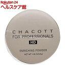 チャコット フォー プロフェッショナルズ エンリッチングパウダー 771 ナチュラル(30g)【チャコット】