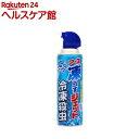 凍らすジェット冷凍殺虫(300mL)【アース】...