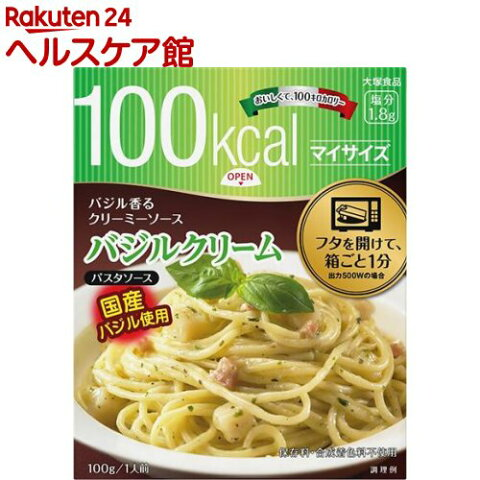 マイサイズ 100kcal バジルクリーム(100g)【マイサイズ】