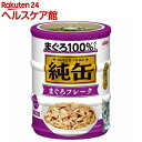 純缶ミニ3P フレーク(1セット)【純缶シリーズ】