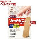 【第3類医薬品】新カットバンA 伸縮布 Mサイズ(32枚入*5箱セット)【カットバン】