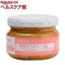 野菜たっぷりリゾット(100g)【有機まるごとベビーフード】