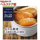 おいしい缶詰 ぶり大根煮 九州沖天然ぶり使用(150g)【お...